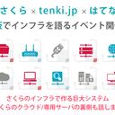 さくら × tenki.jp × はてな、巨大システムを支えるインフラを語るイベント開催! さくらのクラウド/専用サーバの裏側も話します@大阪
