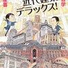 【読書感想】ぼくらの近代建築デラックス!  ☆☆☆