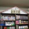三省堂神保町本店「トキワ荘コーナー」