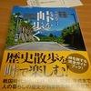 『全国2954峠を歩く』峠研究家中川健一さん著 を読んで‥