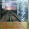 マンチュリアン・リポート --- 浅田次郎 --- 単行本