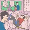 台湾で東洋医者「中醫(チョンイー)」に行ってみた (1)