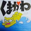 熊野で遊び暮らす☆川遊び部部長のブログ