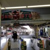 乗ったことない私鉄、伊豆箱根鉄道大雄山線を乗りつぶす&今年の抱負