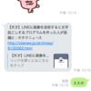 GASとLINE Messaging APIで「My『文字起こし君』」を作る!(AIじゃなくてOCRで!)