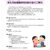近畿地方 個人向け制度情報③(京都府・三重県)
