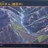 足羽川ダム(ダムカードのみ)