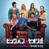 ドラマ『ビッグバン★セオリー ギークなボクらの恋愛法則』(The Big Bang Theory)S12 感想