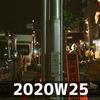 週報 2020W25