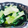 ホットクックレシピ 小松菜のニンニク炒め