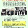 「出版から見た小田原の戦後文化史」講座 お申し込み受付中