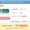 ピュリナワンを買う前にポイントサイト!話題のお試しサービスで7000円もらえる!