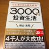 【No.10】『はじめての人のための3000円投資生活』を読んだので投資始めます。