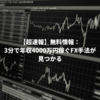 【超速報】無料情報:3分で年収4000万円稼ぐFX手法が見つかる