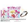 【ラブライブ!】9th Anniversaryメモリアルグッズ『絵里とおそろいセット』グッズ【バンダイ】より2020年5月発売予定♪