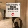 日本取引所グループの株主総会へ行ってきました
