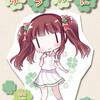 「ぷちゆに 6巻」&「ぷちゆに 7巻」再版のお知らせ。
