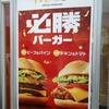 必勝バーガー『ビーフ&パイン』と『チキン&トマト』がなかなかイケる