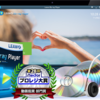 ISOイメージファイルを無料再生する方法