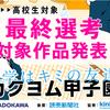 「カクヨム甲子園2019」の最終選考対象作品を発表 ゲスト審査員には葵せきな先生が決定!