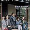 """「SWITCH」No.303「是枝裕和の20年 """"海街""""へ―ある家族の物語」"""
