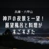 【六甲山】神戸の夜景を一望&お料理がおいしすぎる「オーシャンテラスあじさい」
