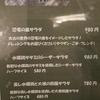 恐竜レストラン「ダイナソー」行ってきた【2】