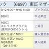 【IPO】テックポイント(6697)補欠当選は繰上げ購入となったのか?!そしてマネーフォワードの結果は?!