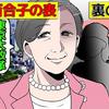 【スパイなのか?】小池百合子へのとんでもない暴露本を漫画にしてみた(マンガで分かる)@アシタノワダイ