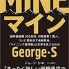 気になる注目仮想通貨「mine coin(マインコイン)」の注目情報公開!|仮想通貨の利点-仮想通貨の真実