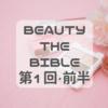 【BEAUTY THE BIBLE第1回・前半】田中みな実、福田彩乃、わたなべ麻衣のベストコスメ・スキンケア編商品まとめ