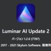 Luminar AI ゴールデンウィーク特別期間限定割引