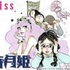東村アキコ作 漫画『海月姫』がドラマ化するって?しかも月9?