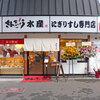 さんきゅう水産 針中野店