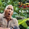 ジュマンジ ウェルカム・トゥ・ジャングル(Jumanji: Welcome to the Jungle)