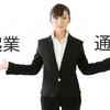 どっちが簡単?起業と通訳
