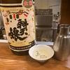 辨天娘、純米玉栄 生酛の味の感想と評価【2013BY16番娘】