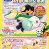 【予告】2012年初夢ぬいぐるみ ツタージャ・ポカブ・ミジュマル / ペアピカチュウ (2012年初売り)