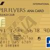 ANA JCB スーパーフライヤーズゴールドカードへ切替えーカード到着してからの面倒くさい支払い方法変更手続き実施