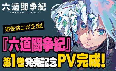 遊佐浩二がPV主演!『六道闘争紀』第1巻発売記念PVで、最強の男・弥勒の声を遊佐氏が色気たっぷりに演じます!
