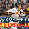 【プロ野球選手解説】実はイチローよりも上。史上最強の日本人メジャーリーガー松井秀喜のバッティングフォーム。