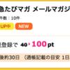 【ハピタス】阪急たびマガ メルマガ登録で100pt(100円)♪