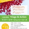 京都コースの参加者募集