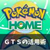 【ポケモンHOME】GTSで他の言語のポケモンを集める方法|画像で解説するやぁん