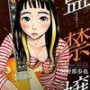 監禁嬢 / 河野那歩也(4)、カコによる文化祭の恐怖の放送で教師でいられなくなる岩野