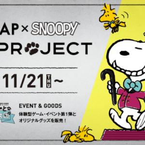 【感想】「スヌーピーと謎解きサーカス団」は初心者向けのイベントです