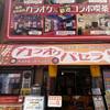 カラオケパセラ秋葉原昭和通り口館の ラーメンパ郎