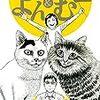 再購入『伊藤潤二の猫日記 よん&むー』今度は電子版!