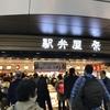 旅の羅針盤:JR東京駅で駅弁を買うなら「駅弁屋 祭」 ※混雑必至なので、時間に余裕を持って買いに行きましょう。