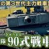 「War Thunder」に日本待望の第3世代主力戦車「90式戦車」が実装 動画を世界初公開!